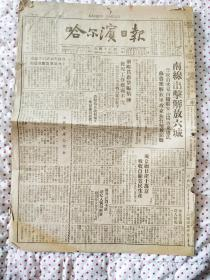 哈尔滨日报(民国36年11月23日)