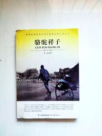 HR1021062 閱讀經典·駱駝祥子