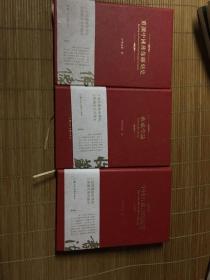 重读中国佛像雕刻史 收藏学论 中国古代书法品鉴(三册合售)三本全部签名具体看图片
