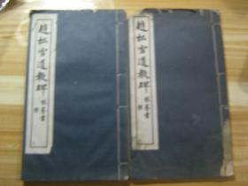 赵松雪道教碑【两册全】