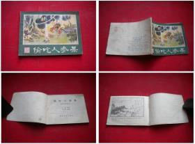 《偷吃人参果》西游记5,湖南1981.6一版一印,322号,连环画