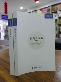 西药处方集(上下 两册全)