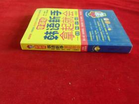 零基础·韩语新手拿起就会 发音、单词、句子、会话,一本搞定