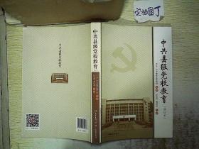 中共县级党校教育(修订本).