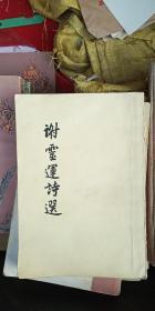 《谢灵运诗选》 1957年一版一印 私藏品好