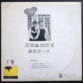 芝麻龙眼  重新爱一次  黑胶唱片LP