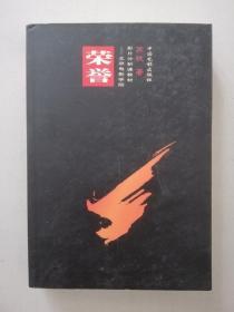 榮譽 影片分析課教材—北京電影學院(蘇牧簽贈本)