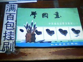 学国画 中国画技法普及教材(一)