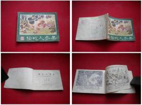 《偷吃人参果》西游记5,湖南1982.3一版二印,323号,连环画