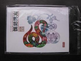 2013年中国邮政贺卡获奖纪念【灵蛇报恩】80分邮资明信片4张一套     共35套合售