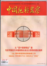 《中国纪检监察》(半月刊)2018年第12期(总第566期)6月15日出版