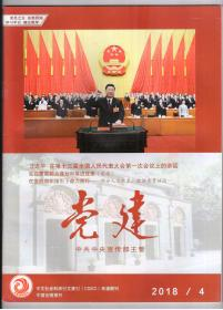 《党建》2018年第4期(月刊.总第364期)中共中央宣传部主管【公务员考试参考书刊】