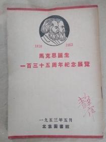 张静庐签名校改本《马克思诞生一百三十五周年纪念展览》  保真