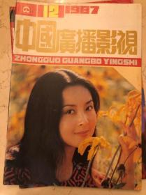中国广播影视 1987年第12期 红楼梦 宋丹丹 钟楚红 张艺谋 朱琳