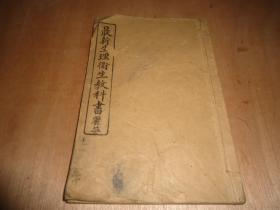 民国早期教科书*《最新生理卫生教科书》*一册全