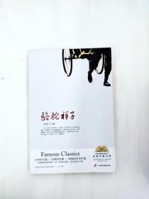 HR1021221 語文新課標必讀叢書經典名著文庫·駱駝祥子【一版一印】