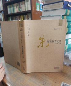 朱智賢教育文集(精裝)