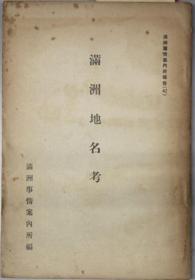 満州地名考 満州事情案内所报告 42康徳5年3月