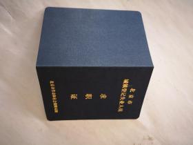 北京市城镇登记失业人员求职证。