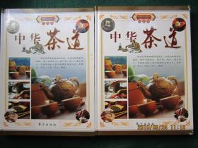 中国茶道(上下册)精装彩图版