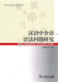 汉语中介语语法问题研究