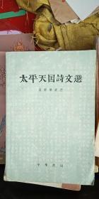 太平天国诗文选 1960年一版一印 私藏品好