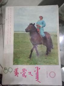 内蒙古青年1989年第10期蒙文版