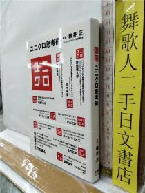 柳井正 ユニクロ思考术 日文原版32开软精装综合书 新潮社出版