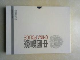 全套电话卡收藏《中国警察之警服的沿革》(珍藏版纪念册)未开封