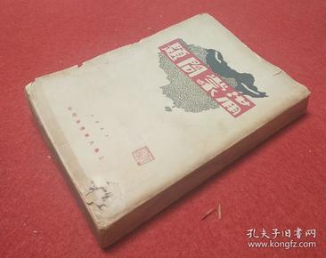 1931年上海大东书局印《满蒙问题》,极罕见。珍贵插图多张满洲内外蒙古的物产、地理历史、与日本俄国的关系、历史事件、以及全部各国条约的完整内容。是了解满蒙真实全面情况的最全宝库,