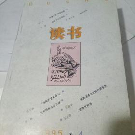 读书 1995.4