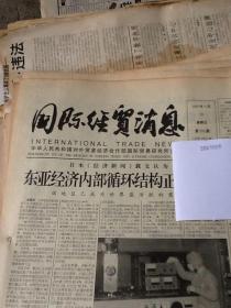 国际经贸消息.1995.5.19