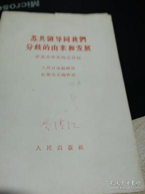 《九评苏共中央的公开信》共九册:名称见图片: