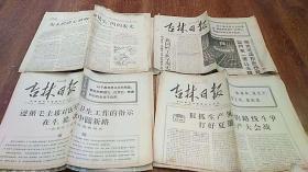 吉林日报 1970年 53份 合 售 全年哪个月都有