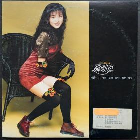 罗映庭  爱,短短就好  黑胶唱片LP