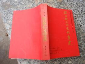 浙东抗战与敌后抗日根据地史料丛书 第一卷 《抗日救亡与党的重建》