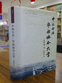 中西合治:华西协合大学—张丽萍/著 巴蜀书社2013年一版一印精装本