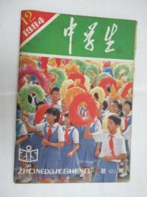 中学生 1984.12
