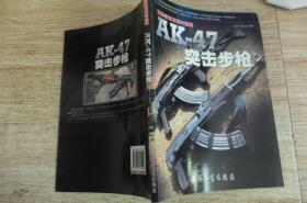 AK-47突击步枪