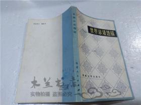 世界谚语选辑 林泽生 黎伟东 樊仁 编 福建人民出版社出版 1983年5月 小32开平装