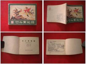 《巧斗黄袍怪》西游记7,湖南1982.3一版二印,325号,连环画