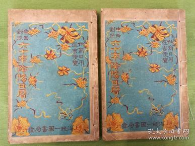 民国线装本 中西对照 六十年阴阳日历(全二册) 上海统一图书局(C6-01)