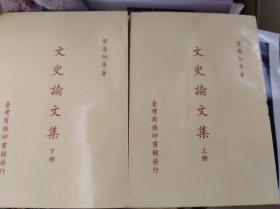 叶庆炳等  文史论文集  上下册全, 74年初版,包快递