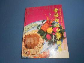香港新派中菜精华-大16开精装