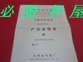 文革 飞轮式磁电机产品证明书 型号 CWD2 附:使用维护说明书 有毛主席语录