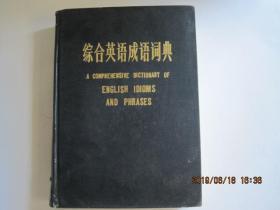 综合英语成语词典(1985年1版1印)