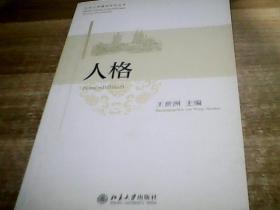 北京大学德国研究丛书:人格