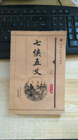 中国古典文化精华:七侠五义 上