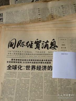 国际经贸消息.1995.5.18