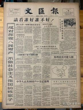 文汇报1958年1月10日。(中华人民共和国户口登记条例)上海形成下放干部性高潮。(郑州,重庆新建大桥,广州将建西南大桥。)通古斯陨石之谜(白石老人哀年变法。)美国文学渗透市会气味。
